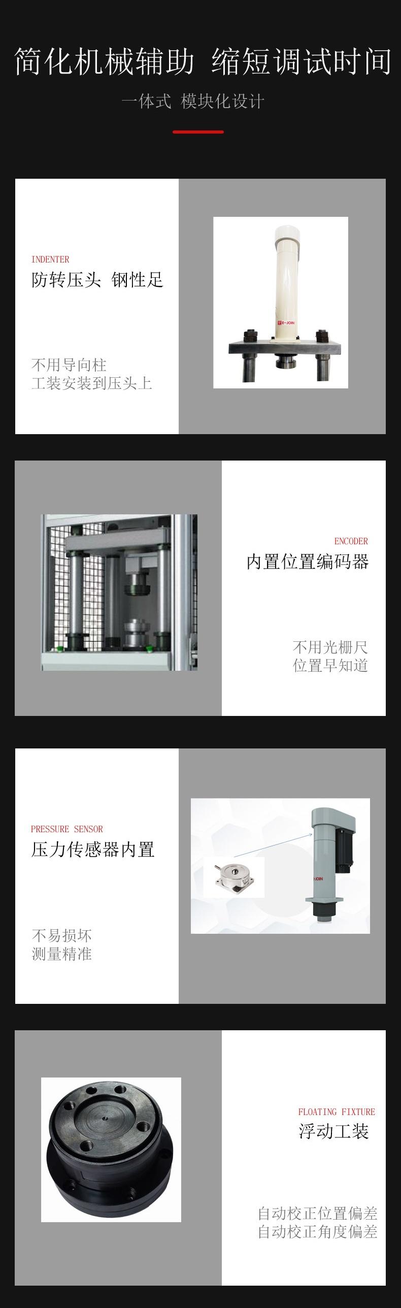 伺服压装机模块